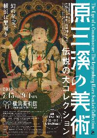 横浜美術館『原三溪の美術 伝説の大コレクション』展が開催中 国宝・重要文化財30件以上が集結