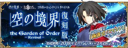 『Fate/Grand Order』にて「復刻版:空の境界/the Garden of Order -Revival-」 が開催 期間限定で「★4(SR)浅上藤乃」が初登場