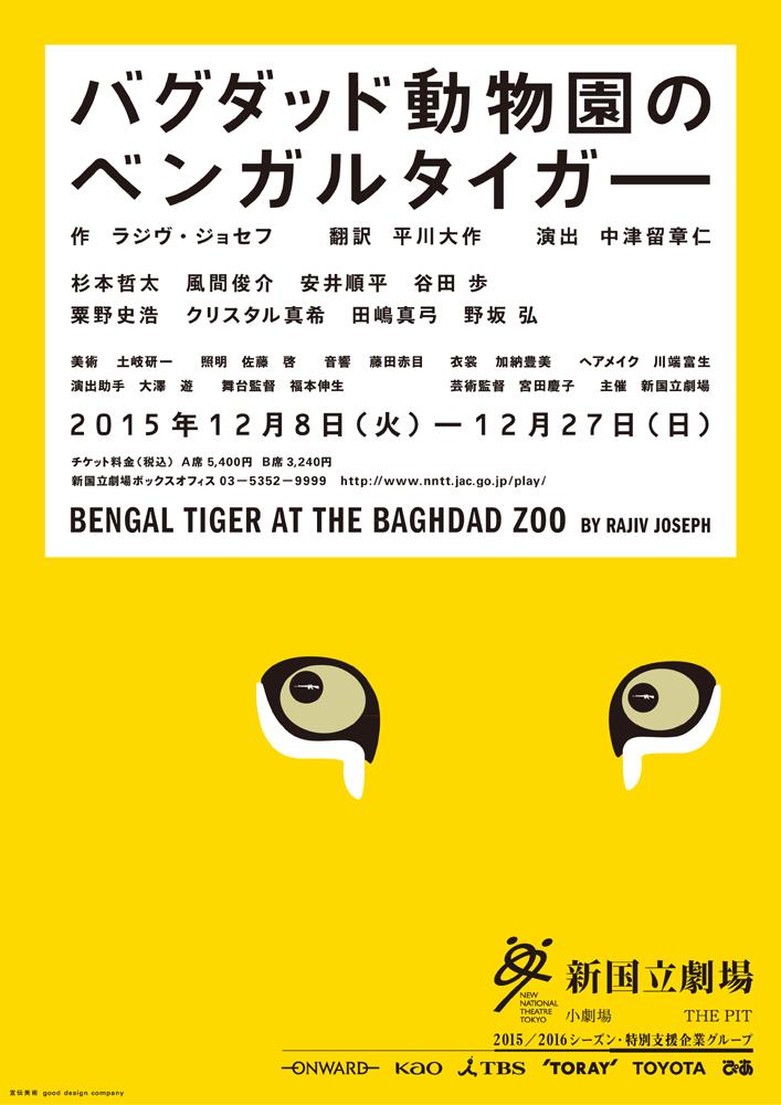 「バグダッド動物園のベンガルタイガー」