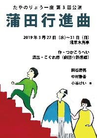 中村静香が、たやのりょう一座でヒロインに 第3回公演『蒲田行進曲』を2019年に上演