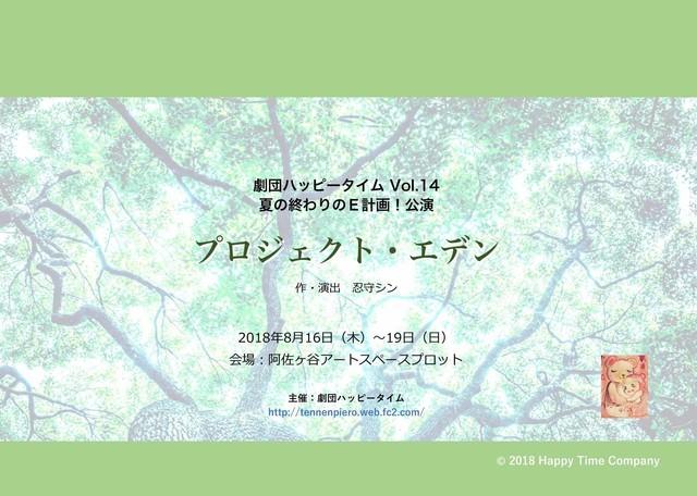 劇団ハッピータイム Vol.14 夏の終わりのE計画!公演「プロジェクト・エデン」チラシ表