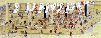 江戸時代の呉服屋ではたらく人々の様子とは? 松坂屋名古屋店で浮世絵の企画展が開催