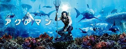 DC映画『アクアマン』地上波初放送が決定! モモアマンことジェイソン・モモアと海洋生物たちがお茶の間に参上