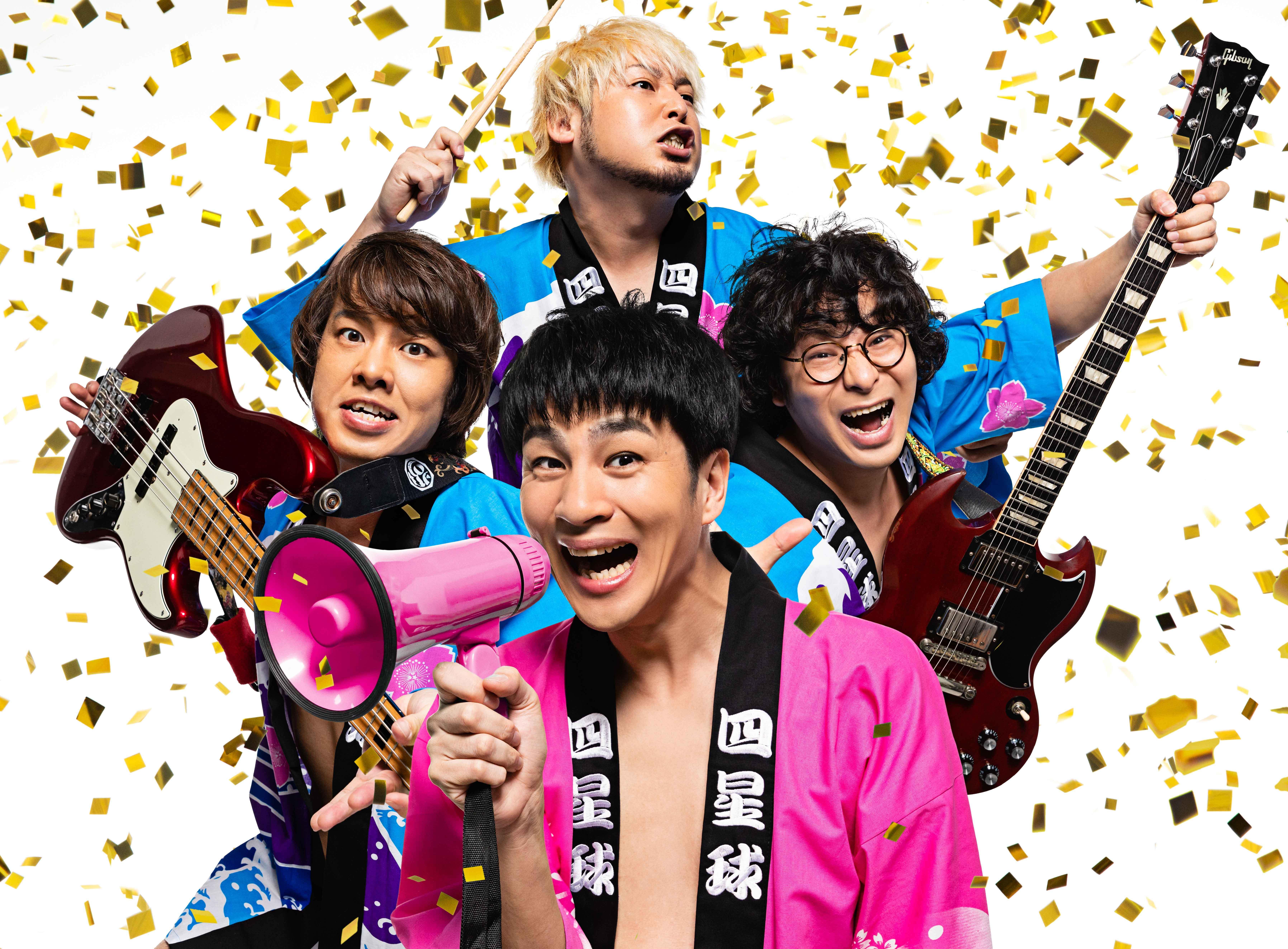 四星球 ニューアルバム『SWEAT 1...