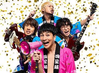 四星球 ニューアルバム『SWEAT 17 BLUES』完成会見&新作MVを初公開 LINE LIVE特番を生配信