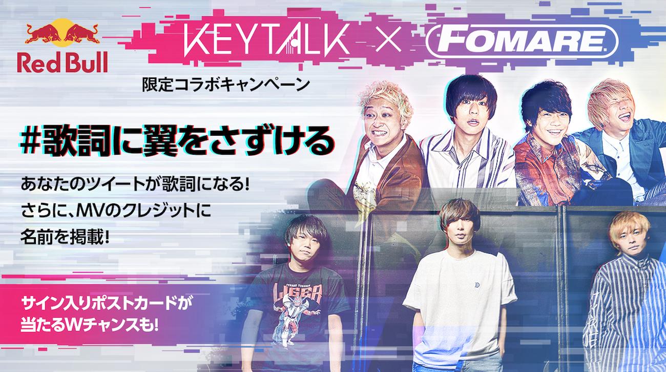 KEYTALK × FOMARE