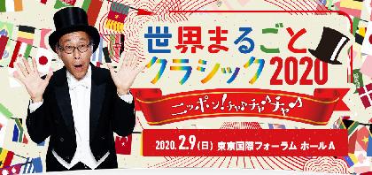 クイーン・メドレーほか『世界まるごとクラシック』ゲストピアニスト・角野隼斗の演奏曲目が決定