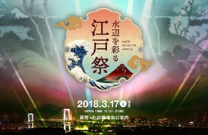 葛飾北斎と『Fate/Grand Order』が一夜限りのコラボ! ウォータープロジェクションマッピングイベント「水辺を彩る江戸祭」