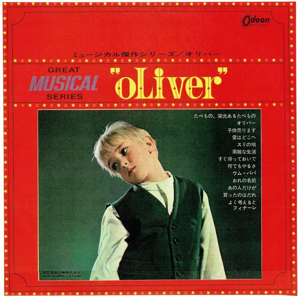 1968年の来日公演を記念してリリースされた、LPレコードのジャケット裏。公演でオリバーを演じた、ジョン・マークの写真を大きくあしらっている。