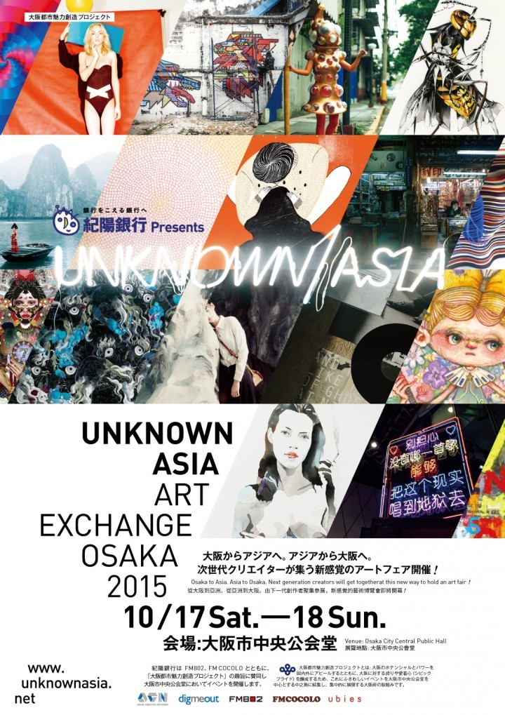 紀陽銀行 presents UNKNOWN ASIA ART EXCHANGE OSAKA 2015