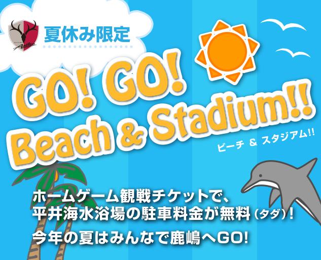 鹿島アントラーズが地元の鹿嶋市観光協会とのコラボ企画『GO!GO!ビーチ&スタジアム』を開催