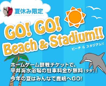 J1鹿島が『GO!GO!ビーチ&スタジアム』を開催! 海水浴場の駐車料金が無料に