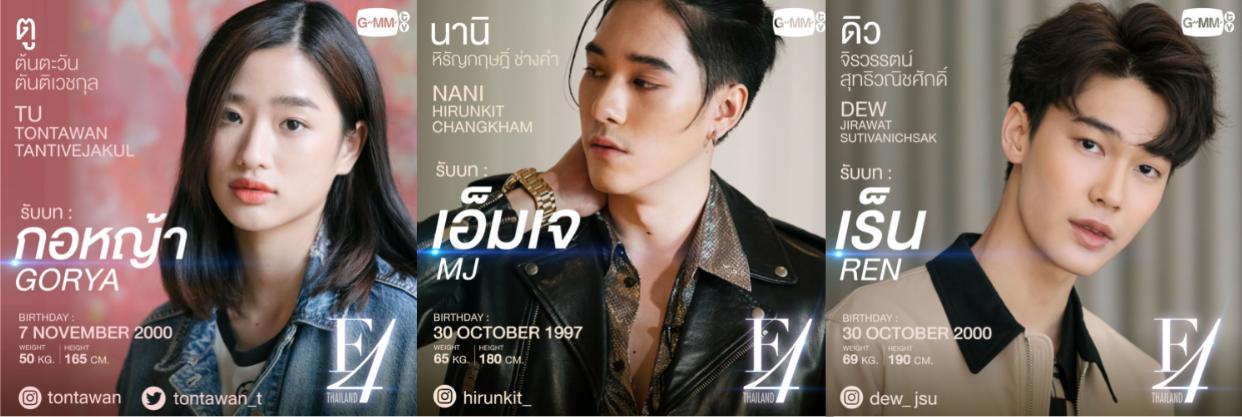 『F4 Thailand/Boys over flowers』