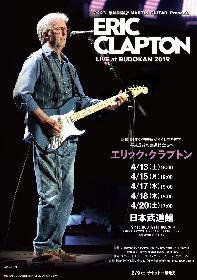 エリック・クラプトン 通算22回目の来日公演が決定 4月に日本武道館で5日間開催