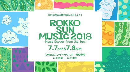 『ROKKO SUN MUSIC 2018』開催中止のお知らせ
