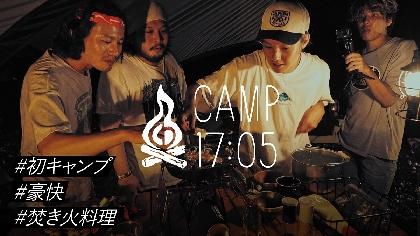 焚き火×キャンプ飯×ライブを届けるYouTubeチャンネル「CAMP17:05」開設、初回はTENDOUJIが出演