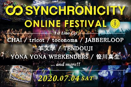 『SYNCHRONICITY2020 ONLINE FESTIVAL』CHAI、tricot、TENDOUJIら 第一弾出演アーティストを8組発表