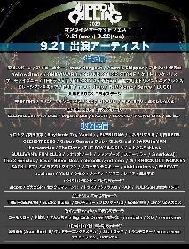 オンラインサーキットフェス『NIPPON CALLING 2020』第五弾出演者&追加コラボステージ&日割りを発表