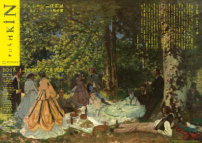 『プーシキン美術館展ー旅するフランス風景画』報道発表会レポート モネの《草上の昼食》など約50点が日本初公開