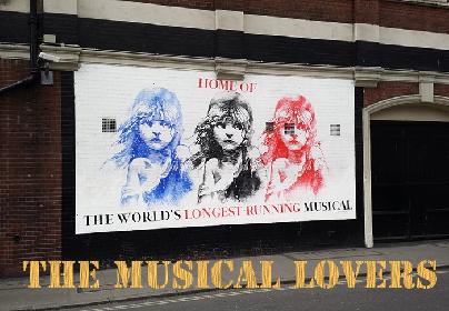 【THE MUSICAL LOVERS】 『レ・ミゼラブル』 ~序章:オタク歴編~ [連載第一回]