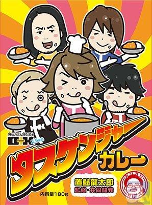 置鮎さんら出演「タスケンジャーカレー」イベントチケット情報を公開