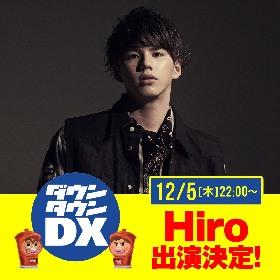MY FIRST STORYのHiro 『ダウンタウンDX』に出演