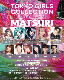 武瑠・S!N・ピコ・めいちゃん・ゆう+が『TOKYO GIRLS COLLECTION Super Live -MATSURI-』に出演決定