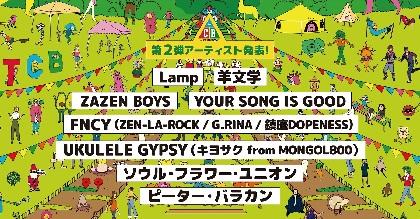 『THE CAMP BOOK 2020』ZAZEN BOYS、YOUR SONG IS GOOD、ソウル・フラワー・ユニオン、FNCYら第2弾出演アーティスト発表