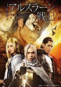 木津つばさのアルスラーンや加藤将のダリューンら、主要キャラクター8名のビジュアルが解禁 ミュージカル『アルスラーン戦記』