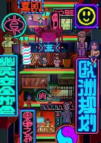 ヨーロッパ企画、2年ぶりの本公演『九十九龍城』の上演が決定 新メンバーとして藤谷理子が入団