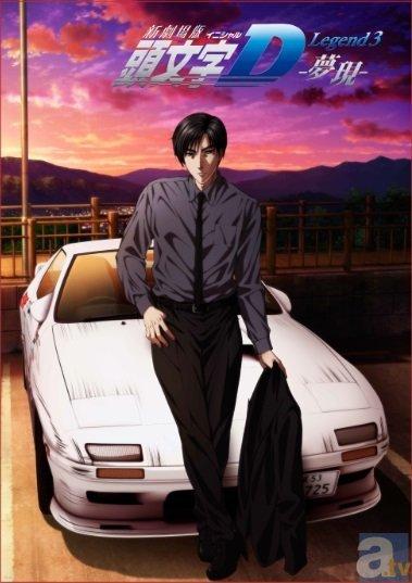 8月6日(ハチロク)に『新劇場版「頭文字D」』第3弾の公開日発表