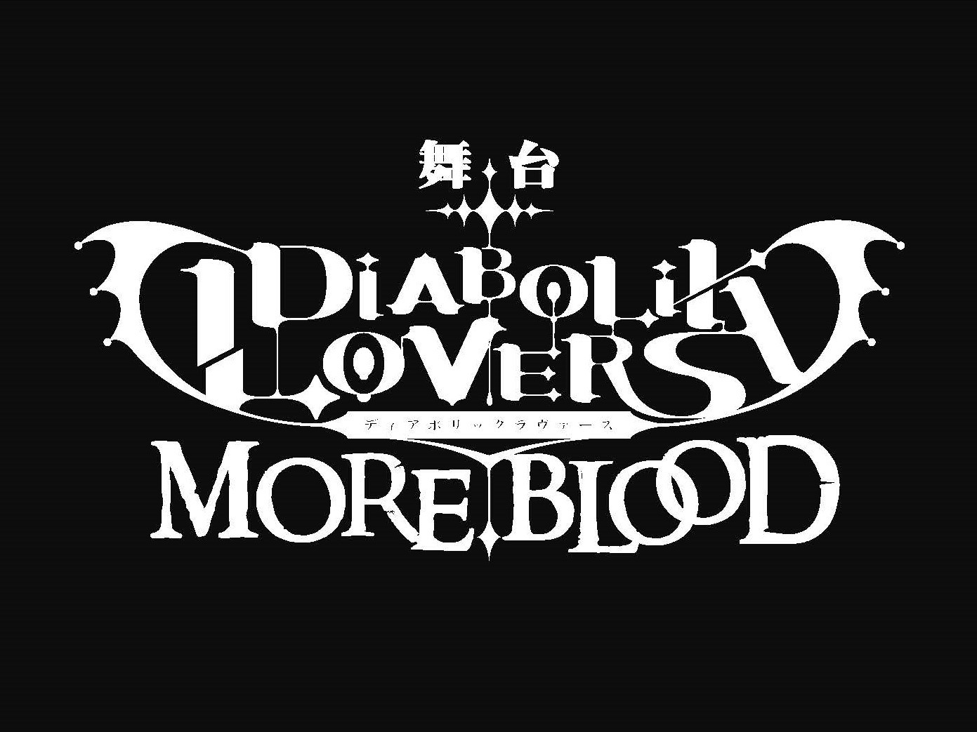『DIABOLIK LOVERS MORE,BLOOD』