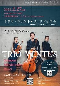 ヴァイオリン・チェロ・ピアノのトリオ「TRIO VENTUS」初のオンラインリサイタルを開催