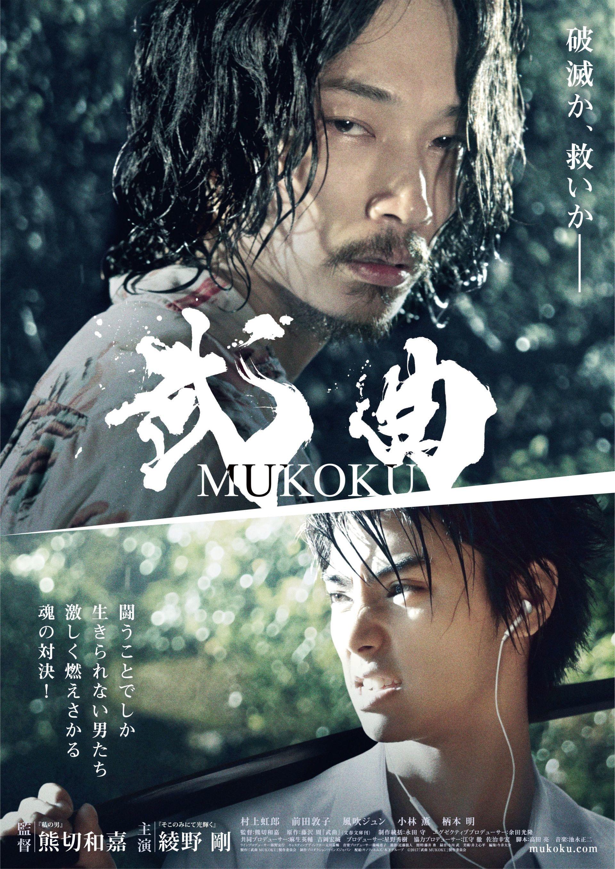 『武曲 MUKOKU』 (C)2017「武曲 MUKOKU」製作委員会