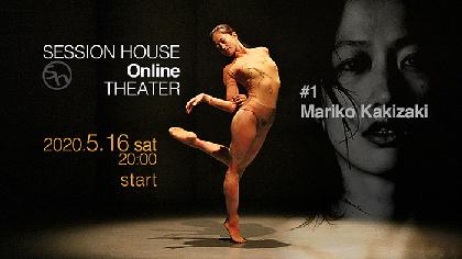 ダンスの聖地・神楽坂セッションハウスがオンライン劇場をスタート、オンラインクラスや動画募集も実施