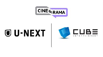 U-NEXT、韓国CUBEエンターテインメントとの業務提携契約を発表 『パンプキン・タイム』などウェブトゥーンを映像化・国内配信へ