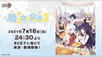 『崩壊3rd』のスピンオフショートアニメ『戦乙女の食卓II』が7月18日より放送開始
