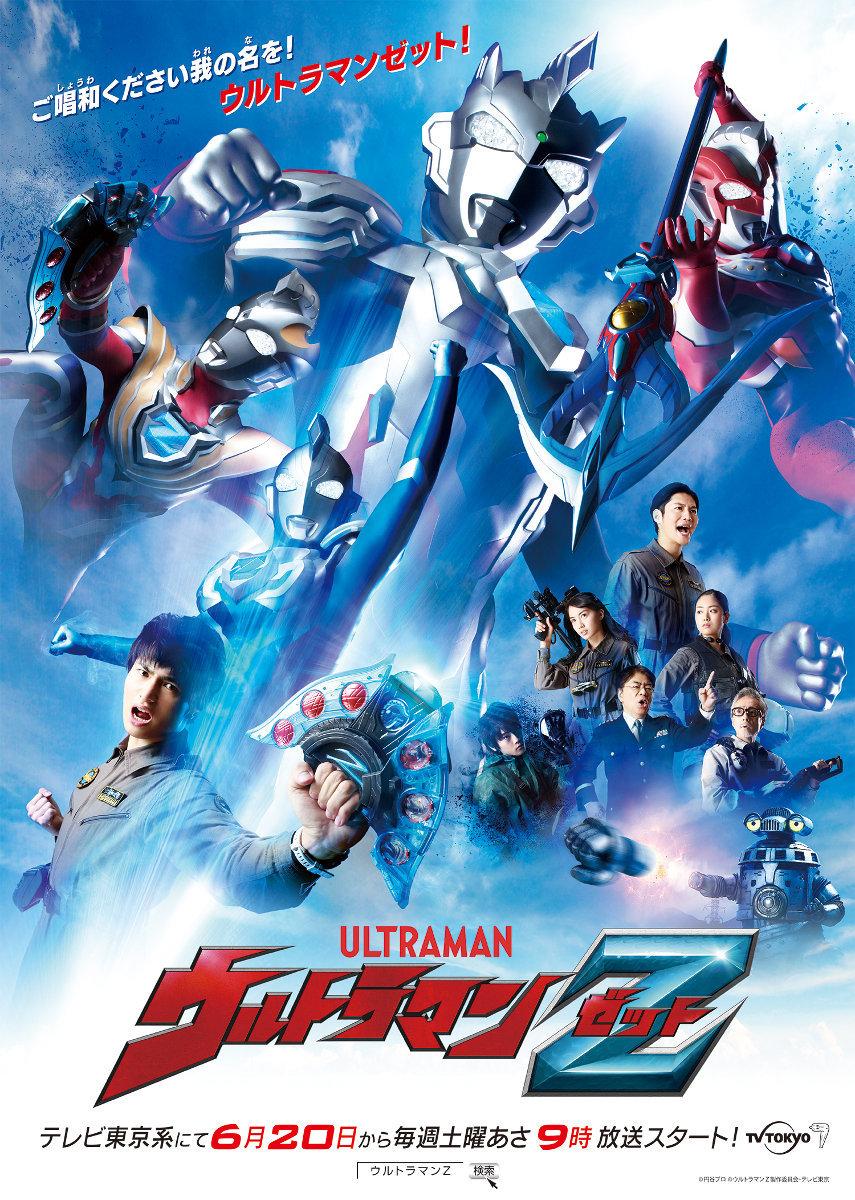 『ウルトラマンZ』キービジュアル (c)円谷プロ (c)ウルトラマンZ製作委員会・テレビ東京