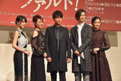 山崎育三郎、古川雄大らがWキャストで演じる人気ミュージカル『モーツァルト!』製作発表会見レポート