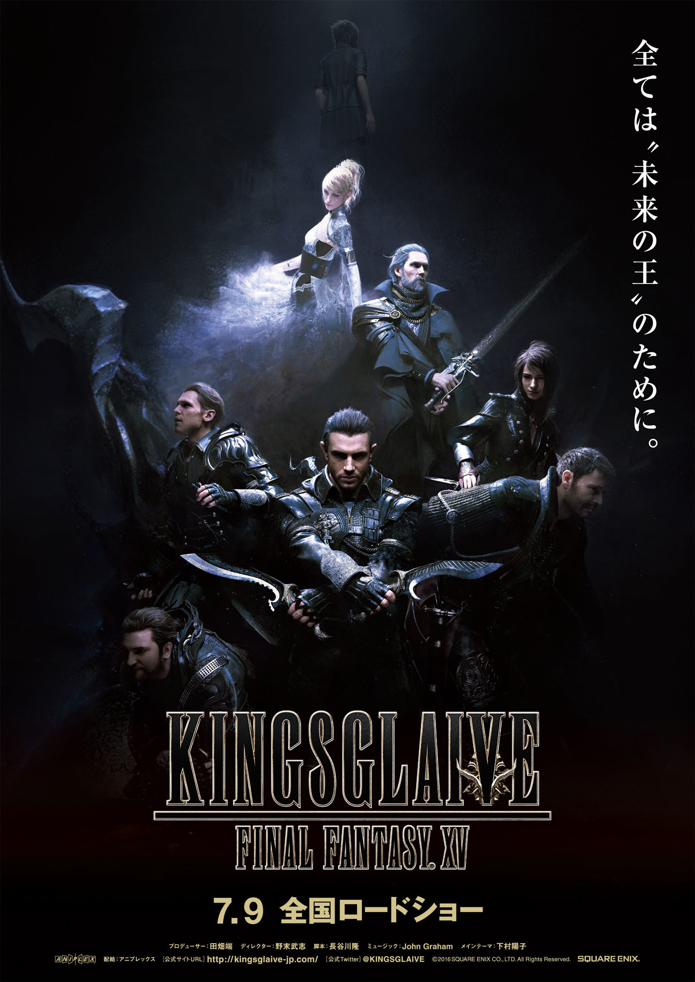 KINGSGLAIVE FINAL FANTASY XV_B2ポスター