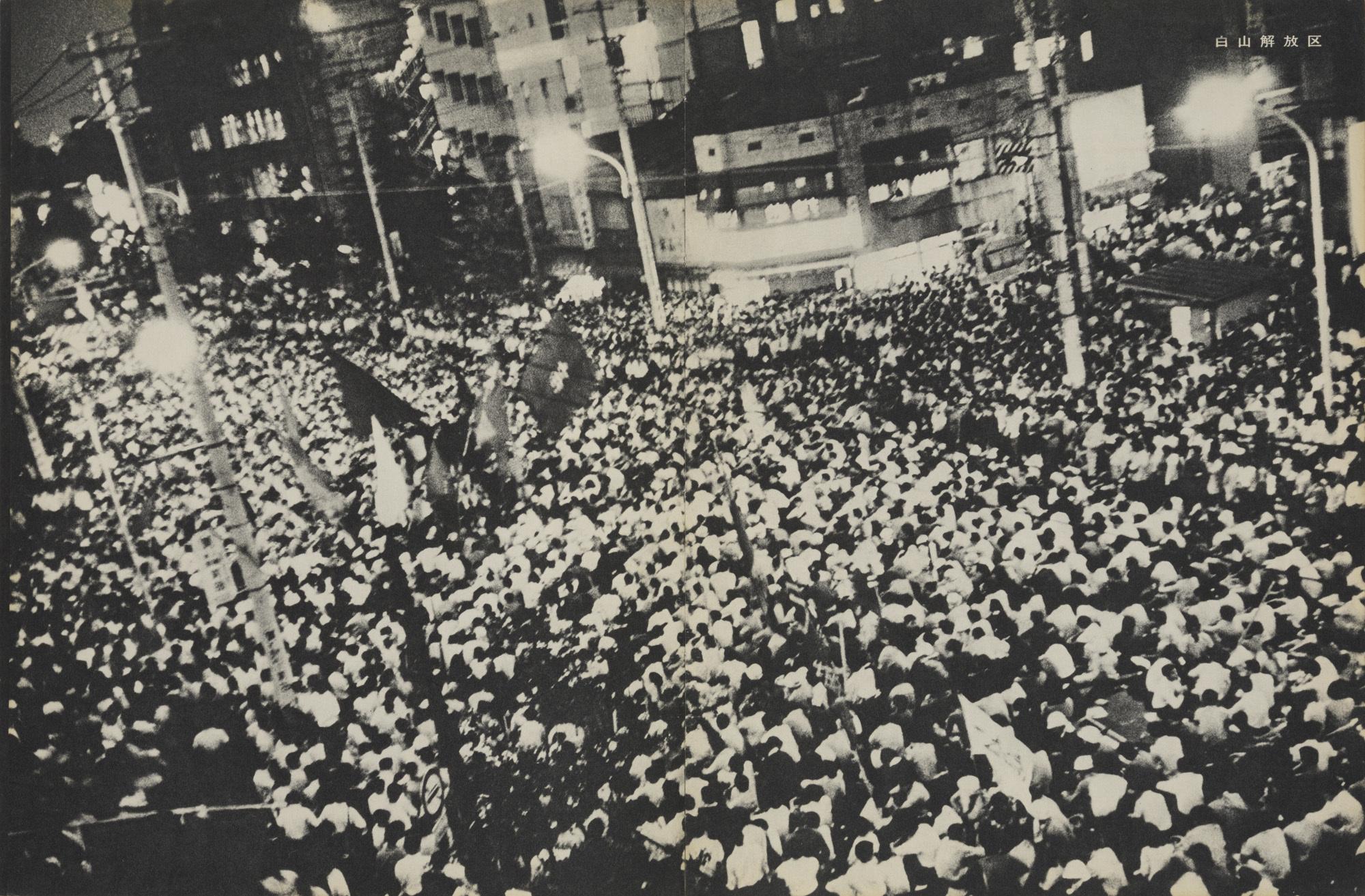 白山解放区 1968.9 国立歴史民俗博物館蔵