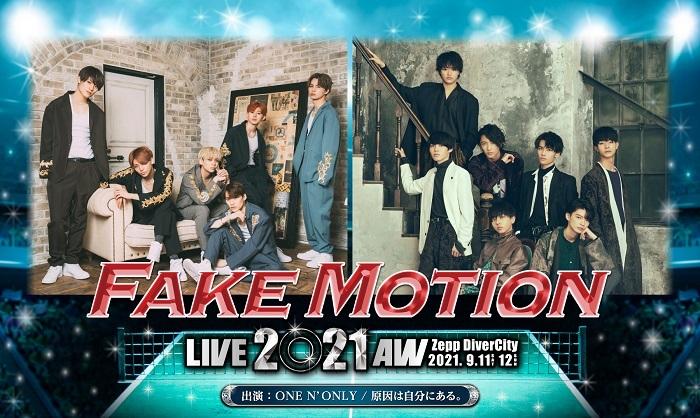 『FAKE MOTION LIVE 2021 AW』