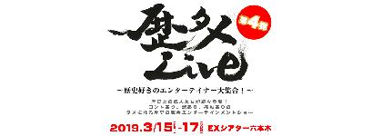 溝口琢矢、太田将熙、杉江大志、陳内将ら第一弾キャスト発表 『歴タメLive』第4弾の開催が決定
