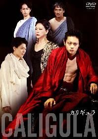 菅田将暉主演×栗山民也演出 舞台『カリギュラ』のDVD化が決定 ジャケット画像と法人別特典も発表
