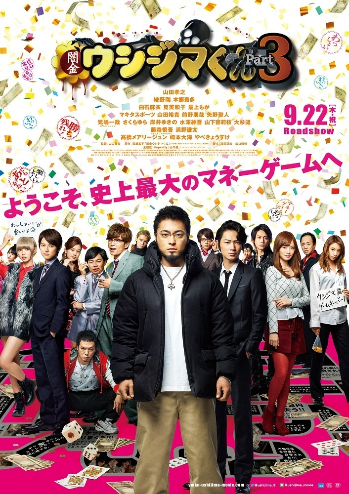 (C)2016真鍋昌平・小学館/映画「闇金ウシジマくん3」製作委員会