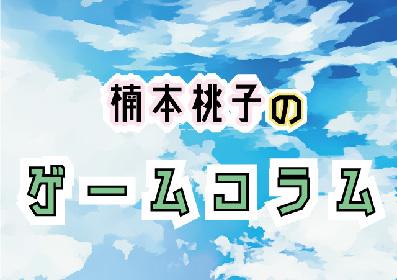 楠本桃子のゲームコラム『お知らせ』