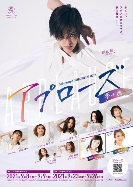 The Beginning of TAKARAZUKA LIVE NEXT!!『アプローズ』~夢十夜~