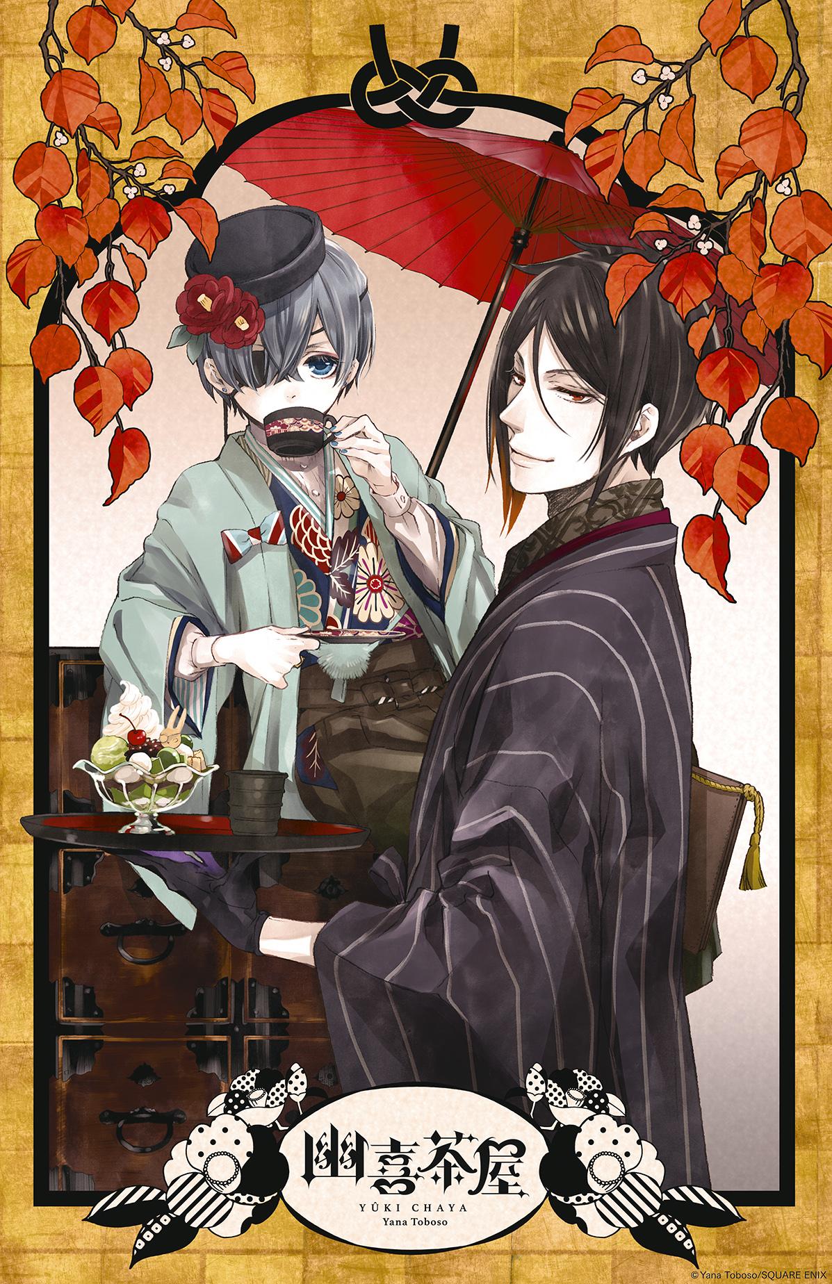 『黒執事』のキャラカフェ『幽喜茶屋(ユウキヂャヤ)』 (c)Yana Toboso/SQUARE ENIX