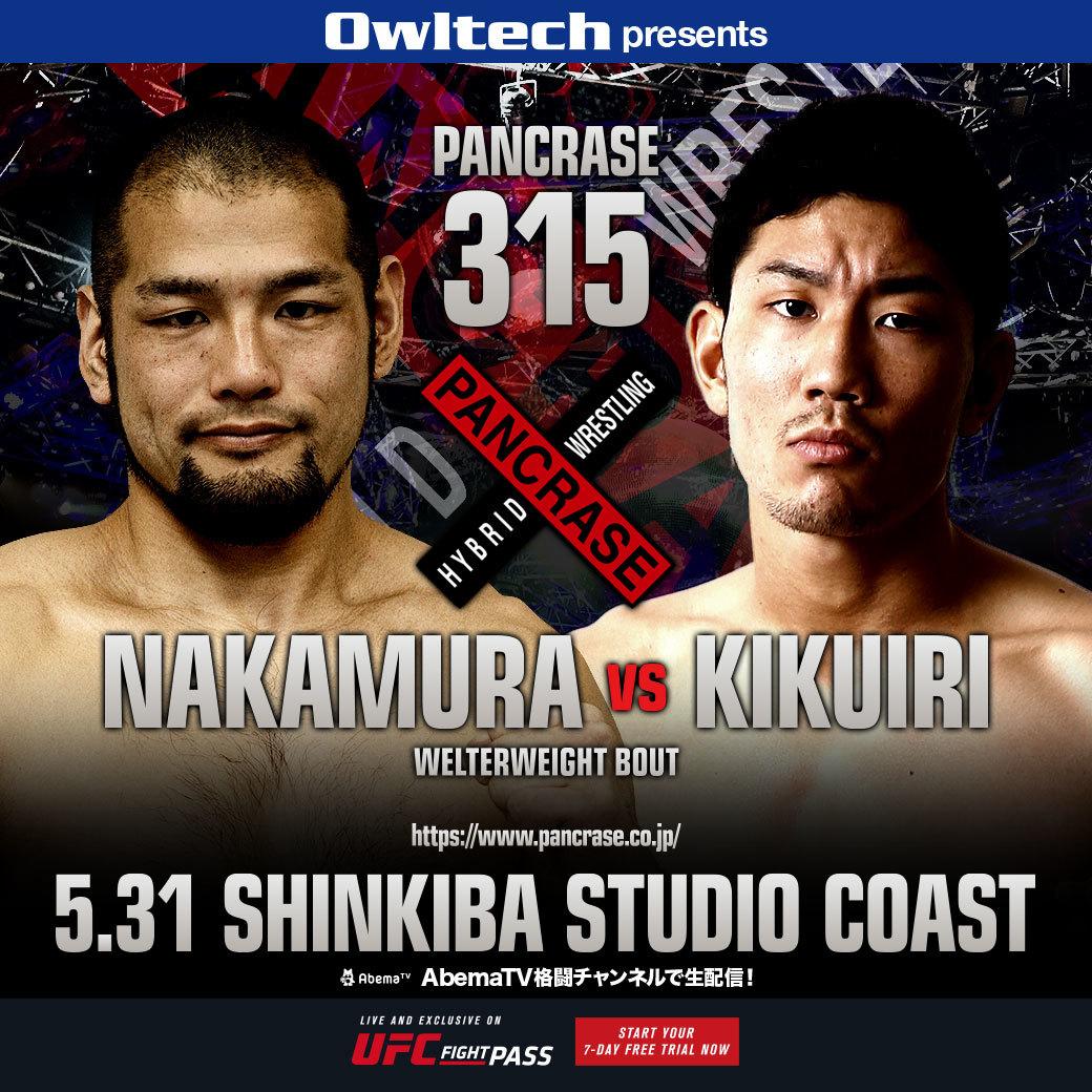 ■ウェルター級/5分3ラウンド 中村勇太 vs 菊入正行