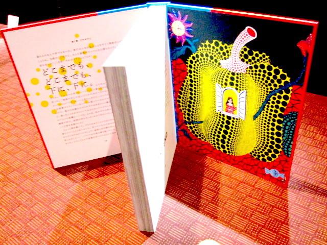 草間彌生『不思議の国のアリス With artwork by 草間彌生』 画像提供:フラッグ